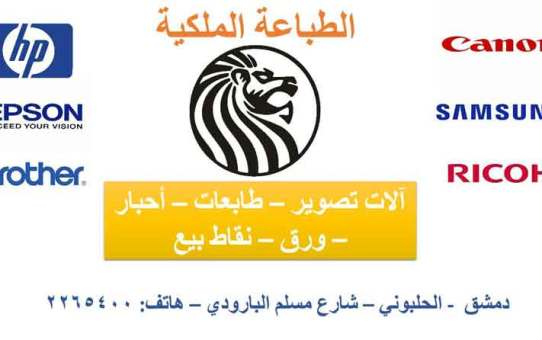 Print King-Kabbani Group  دمشق