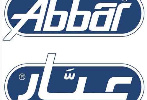 Salim Abbar & Sons Trading تجارة عامة & صناعة - استيراد & تصدير دمشق