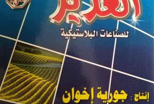 شركة الغدير للصناعات البلاستيكية  النبك ريف دمشق