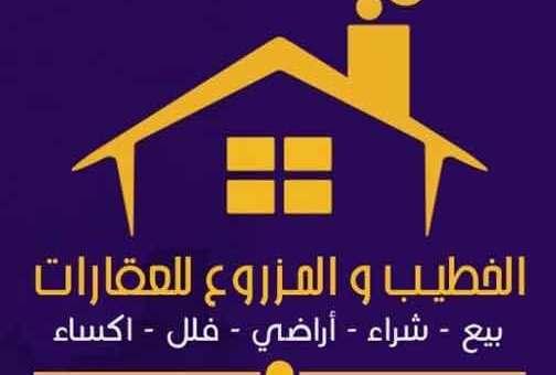 مكتب المزروع العقاري  التل ريف دمشق