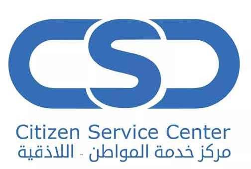 مراكز خدمة المواطن في اللاذقية