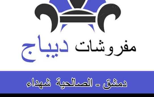 مفروشات ديباج موبل - دمشق