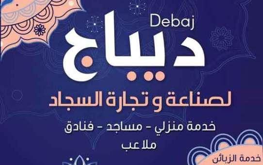 Debaj  ديباج  للسجاد والمفروشات  دمشق