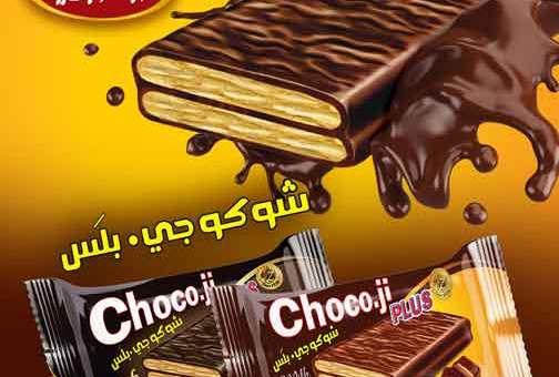 Choco-ji شوكو.جي من زنبركجي دمشق