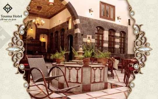 Bab Touma Hotel  دمشق