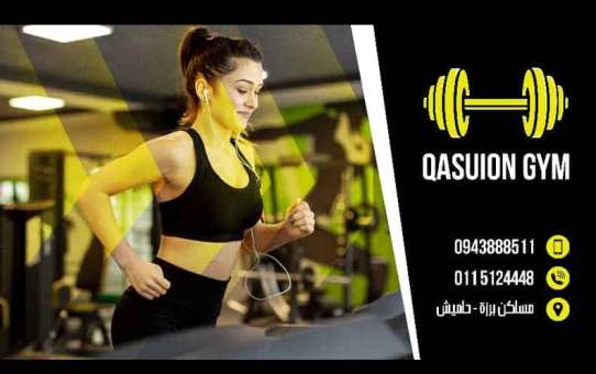 Qasuion Gym دمشق