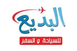 مكتب البديع للسياحة والسفر_ابو يوسف  حماه