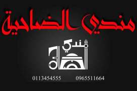 مندي الضاحية  ضاحية قدسية دمشق