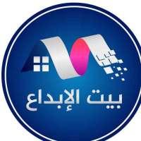 بيت الإبداع  مركز تدريب  دمشق