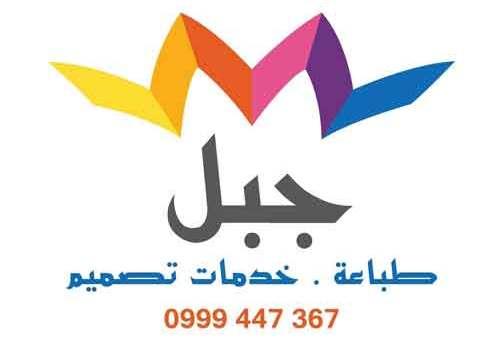 جبل للدعاية والإعلان  حمص