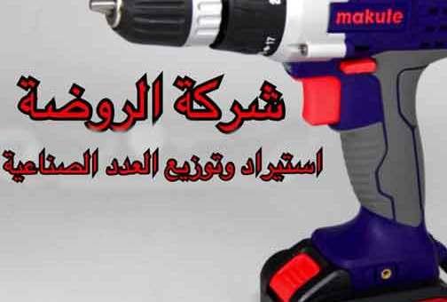 شركة الروضة للمعدات الصناعية   حلب