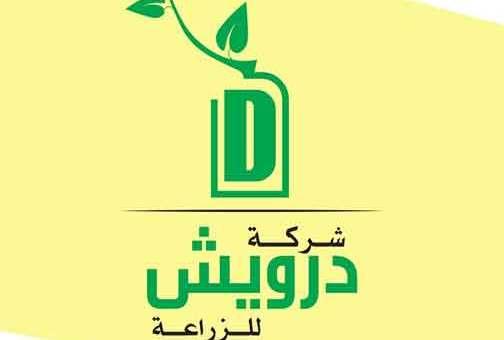 شركة درويش للزراعة   اللاذقية