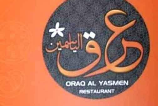 مطعم عرق الياسمين جرمانا دمشق
