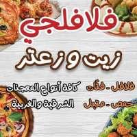 مطعم فلافلجي  مصياف  حماه