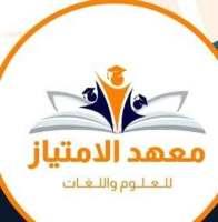 معهد الامتياز للعلوم واللغات   دمشق