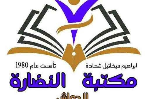 مكتبة النضارة الحواش وادي النصارى حمص