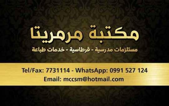 مكتبة مرمريتا  وادي النصارى  حمص