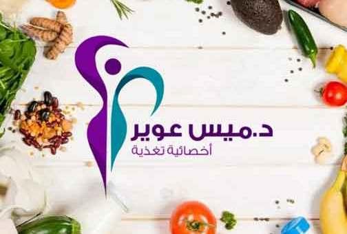 أخصائية التغذية ميس عوير  دمشق