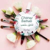 Chanel Salhab مستحضرات تجميل جزادين اكسسوارات سلحب حماه