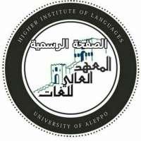 المعهد العالي للغات جامعة حلب