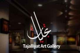 تجليات للفن التشكيلي   دمشق