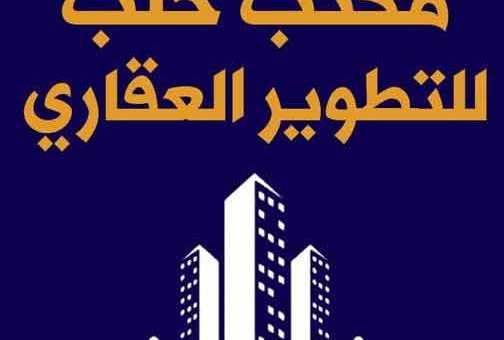 مكتب حلب للتطويرالعقاري  حلب