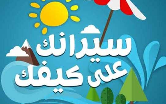 سيرانك على كيفك   للرحلات والخدمات السياحية  دمشق