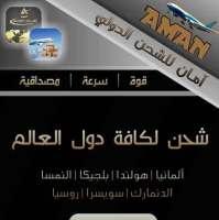 شركة آمان للشحن الدولي حماه