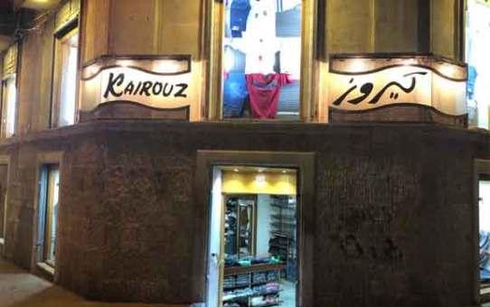 Kairouz كيروز  للألبسة الرجالية  حلب
