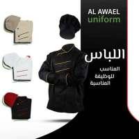 Alawael uniform  للباس الموحد لكافة المجالات  دمشق