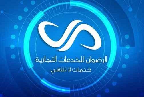 الرضوان للخدمات التجارية  دمشق