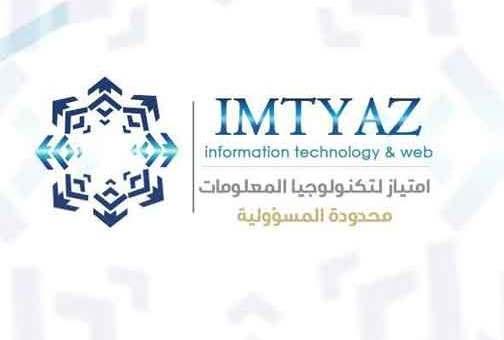 شركة امتياز لتكنولوجيا المعلومات  دمشق