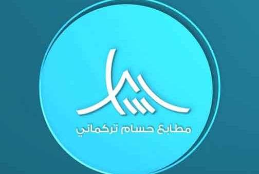 مطابع حسام تركماني - طباعة جميع أنواع الكرتون حلب