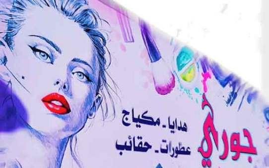 جوري لمستحضرات التجميل  حمص