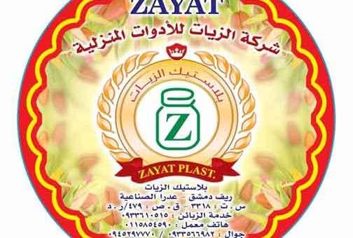 شركة الزيات لصناعة البلاستيك  عدرا ريف دمشق