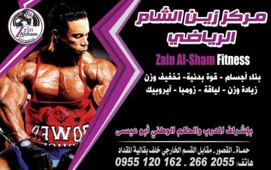 مركز زين الشام الرياضي حماه