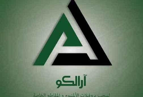 Aralco لسحب بروفيلات الألمنيوم والمقاطع الخاصة حلب