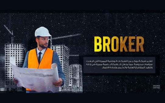 Broker Company  متخصصة بأعمال المقاولات والأعمال الهندسية  حلب