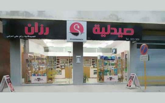 Razan Pharmacy  طرطوس