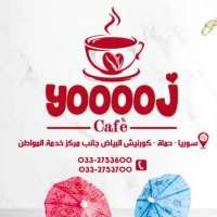 Yooooj Cafe  حماه