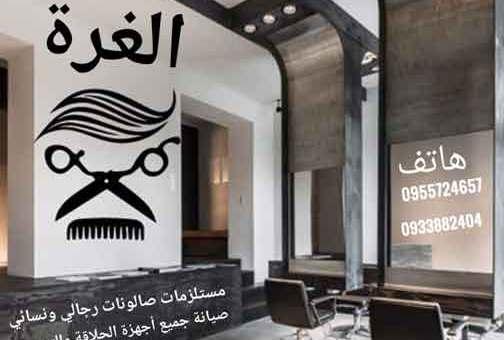 مؤسسة أحمد عجلوني التجارية- مستلزمات صالونات الحلاقة-دمشق