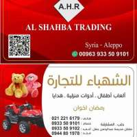 الشهباء للتجارة  ألعاب اطفال  هدايا  مستلزمات منزلية  حلب