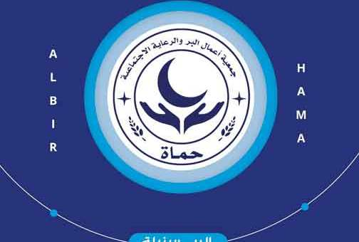 جمعية أعمال البر والرعاية الاجتماعية في حماه -صندوق العافية