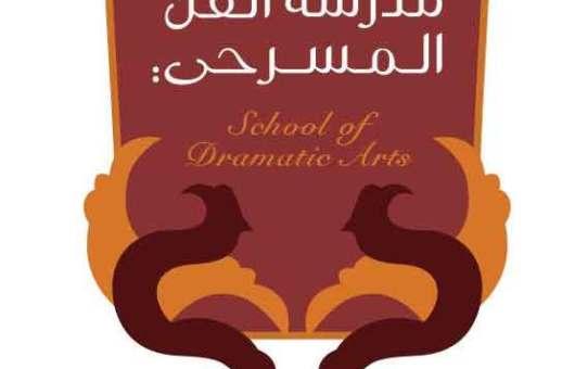 مدرسة الفن المسرحي   جرمانا دمشق