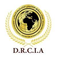مركز دمشق الاقليمي للتحكيم الدولي  دمشق