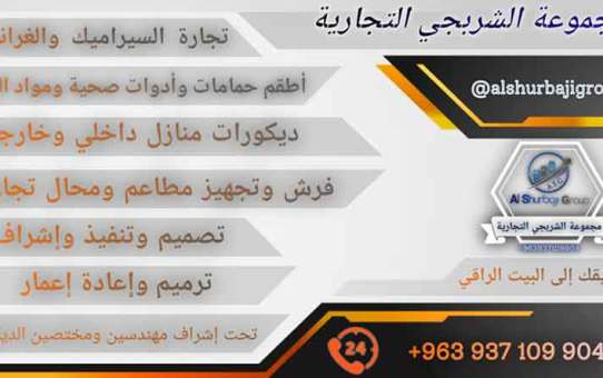 Al Shurbaji Group  دمشق