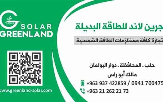 GREEN LAND للطاقة البديلة  حلب