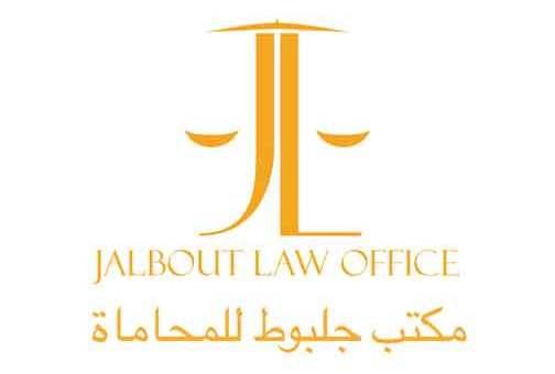 Jalbout Law Office  خدمات قانونية عقارية ومالية دمشق