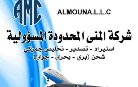 شركة المنى للتخليص الجمركي  دمشق
