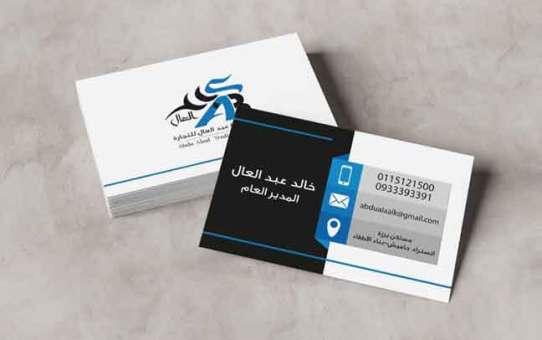 مجموعة عبدالعال للتجارة والمقاولات والتعهدات  دمشق